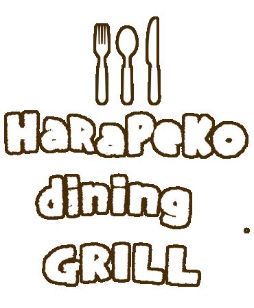 HaRaPeKo dining ぐりる